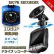ドライブレコーダー ドラレコ  広角度  駐車監視 Gセンサー 搭載1080P 高画質 1200W 安い 170度 日本語取扱説明書付き 簡単操作