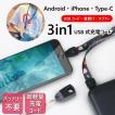 【携帯ストラップ型】Iphone ケーブル Iphone 充電ケーブル USBケーブル スマホ充電器 MicroUSB おしゃれ Type-c ケーブル 便利グッズ