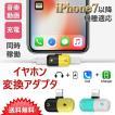 iPhone7 iPhone8 plus iPhone X イヤホン 変換アダプタ 2ポート付 カプセル型 変換アダプター イヤホン変換コード イヤホンコード アイフォン用変換アダプタ
