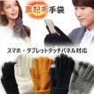 手袋 レディース メンズ スマホ手袋 防寒手袋 ニット手袋 裏起毛 ペアルック かわいい 男女兼用 タッチパネル対応