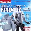 マキタ 充電式 ファンジャケット FJ404DZ (立ち襟モデル)  ※バッテリーホルダー・バッテリ・充電器別売【2017年度モデル】