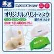 オリジナルプリントマスク【20枚】1枚あたり620円!