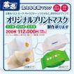 オリジナルプリントマスク【200枚】1枚あたり560円!