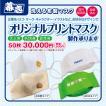 オリジナルプリントマスク【50枚】1枚あたり600円!