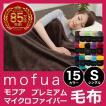 毛布 シングルサイズ | mofua プレミアムマイクロファイバー毛布 140×200センチ