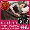 毛布 ダブルサイズ | mofua プレミアムマイクロファイバー毛布 180×200センチ
