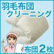 羽毛布団 クリーニング 丸洗い フレスコeパック 2枚用 布団丸洗い 宅配サービス
