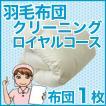 羽毛布団 クリーニング 丸洗い 1枚用 ロイヤルコース