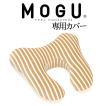 枕カバー ピロケース MOGU マタニティ用カバー