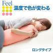 抱き枕 Feel  抱き枕 ロングタイプ 妊娠中