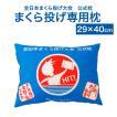 全日本まくら投げ大会 公式枕 まくら投げ専用枕 ジュニア用(29×40センチ) 枕投げのために開発された枕