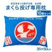 全日本まくら投げ大会 公式枕 まくら投げ専用枕 35×50センチ 10個セット 枕投げのために開発された枕