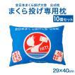 全日本まくら投げ大会 公式枕 まくら投げ専用枕 ジュニア用(29×40センチ)  10個セット枕投げのために開発された枕