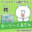 キャラクター枕 ガーリーくまさん naonao3 スタンプクリエイターズピロー