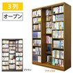 スライド書棚 本棚 3列 オープン 高さ192cm 大容量 日本製 2名による配送 開梱設置 梱包資材処分