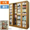 スライド書棚 本棚 4列 扉付 高さ192cm 大容量 日本製 2名による配送 開梱設置 梱包資材処分