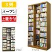 スライド書棚 本棚 3列 オープン 上置き付 高さ237cm 大容量 日本製 2名による配送 開梱設置 梱包資材処分