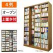 スライド書棚 本棚 4列 オープン 上置き付 高さ237cm 大容量 日本製 2名による配送 開梱設置 梱包資材処分