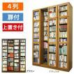 スライド書棚 本棚 4列 扉付 上置き付 高さ237cm 大容量 日本製 2名による配送 開梱設置 梱包資材処分