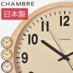 時計 壁掛け時計 おしゃれ オシャレ 北欧 木製 アンティーク調 かけ時計 ブランド リビング シンプル モダン CHAMBRE PUBLIC CLOCK
