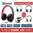 ワイヤレス ヘッドホン Bluetooth ヘッドフォン iPhone スマホ タブレット Android 無線 有線 ヘッドホン 折りたたみ式 MP3 マイク GONZALO ステレオヘッドホン