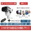 VRゴーグル VRメガネ グラス 3D ゴーグル Bluetooth リモコン付き メガネ iPhone Android ゴーグル 焦点 瞳孔 調整 バーチャルアリティー