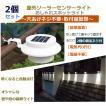 ソーラーライト 屋外 照明 ガーデンライト 2個セット ソーラー センサーライト カーポート ウッドデッキ ベランダ 手すり 取付便利