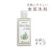 手 肌 やさしい 食器用洗剤 「 ChlorisWashforDish クロリスウォッシュ」 30ml お試し 手荒れ対策 代引不可