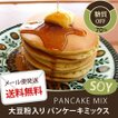 大豆粉入りパンケーキミックス 200g×2 mamapan_【ゆうパケット/送料無料】【ローカーボ/ロカボ】 低糖質