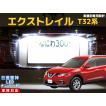 ナンバー灯 LED 日亜 雷神【ホワイト/白】エクストレイル T32系(車種別専用設計)2個1セット【ライセンスランプ・プレート灯】