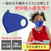 【SALE】子ども用 飛沫防止マスク mamoRUNtoKIDS マモラント ブルー 息苦しさ軽減 洗えるマスク 日本製 速乾 抗菌防臭 UVカット キッズマスク 夏マスク
