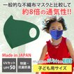【SALE】子ども用 飛沫防止マスク mamoRUNtoKIDS マモラント グリーン 息苦しさ軽減 洗えるマスク 日本製 速乾 抗菌防臭 UVカット キッズマスク 夏マスク