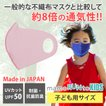 【SALE】子ども用 飛沫防止マスク mamoRUNtoKIDS マモラント ピンク 息苦しさ軽減 洗えるマスク 日本製 速乾 抗菌防臭 UVカット キッズマスク 夏マスク