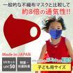 【SALE】子ども用 飛沫防止マスク mamoRUNtoKIDS マモラント レッド 息苦しさ軽減 洗えるマスク 日本製 速乾 抗菌防臭 UVカット キッズマスク 夏マスク