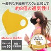 【SALE】高通気性ランニングマスク mamoRUNtoマモラント イエロー【在庫あり】息苦しさ軽減 洗えるマスク 日本製 速乾 UVカット バフbuff スポーツマスク