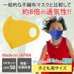 【SALE】子ども用 飛沫防止マスク mamoRUNtoKIDS マモラント イエロー 息苦しさ軽減 洗えるマスク 日本製 速乾 抗菌防臭 UVカット キッズマスク 夏マスク