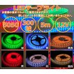 イルミネーション LED テープライト ビニールチューブ型 防水 加工サービス SMD5050型 連結可 300球 5M FS5050-300-12V-5M-C-CY
