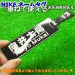 【メール便送料無料】NIKE キャディバッグ用ネームプ...