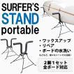 SURFER'S STAND portable (サーファーズスタンド ポータブル) 2脚1セット/折りたたみ式