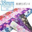 【PC】 38mm レアリボン 和柄リボン4 2M (全11...