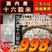 ◆同梱専用◆送料別 『もち麦入り!国内産十六穀米500g』お得な大入袋入り