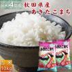 あきたこまち 10kg(5kg×2袋)  秋田県産 お米 30年産 送料無料 『30年秋田県産あきたこまち(白米5kg×2)』