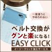 ベルトの着脱が簡単になる! EASY CLICK (イージークリック)2本入り☆ ご購入頂きますベルト商品と、併せてご利用ください☆