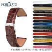 腕時計ベルト バンド 交換 カイマン(ワニ革) 22mm 20mm 19mm MORELLATO AMADEUS U0518052
