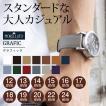 腕時計ベルト バンド 交換 牛革 24mm 22mm 20mm 19mm 18mm MORELLATO GRAFIC U0969087