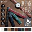 腕時計ベルト バンド 交換 ワニ革 22mm 21mm CASSIS ADONARA CAOUTCHOUC U1017A70