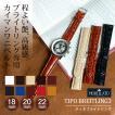 腕時計ベルト バンド 交換 カイマン(ワニ革) 22mm MORELLATO TIPO BREITLING3 U2120052