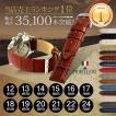 時計 ベルト 腕時計ベルト バンド  カーフ 牛革 MORELLATO モレラート BOLLE ボーレ x2269480 16mm 17mm 18mm 19mm 20mm