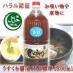 ハラル認証 うすくち醤油 JAS標準 1500ml Usukuchi, light-colored soy sauce