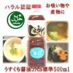 ハラル認証 うすくち醤油 JAS標準 500ml  Usukuchi soy sauce ハラール醤油